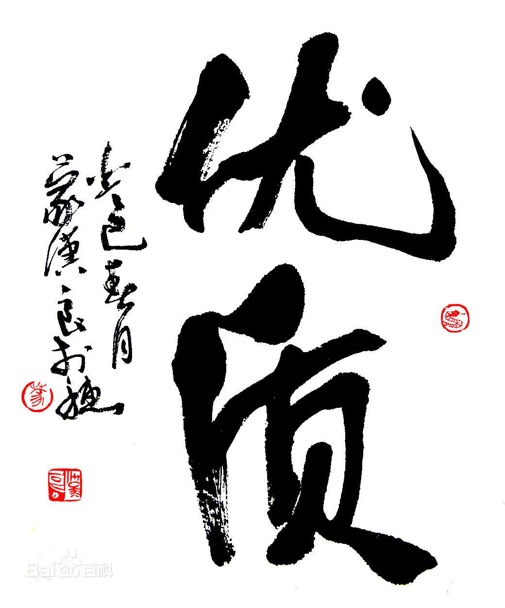 优质人生名词解释 文化俗人人生百科 第1张